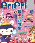 PriPri プリプリ 2018年11月号