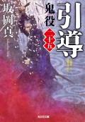 引導〜鬼役(二十五)〜