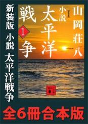【期間限定価格】新装版 小説太平洋戦争 全6冊合本版