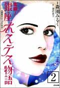 実録!銀座ホステス物語(分冊版) 【第2話】