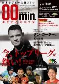 80min.エイティ・ミニッツ〜日本ラグビー応援ムック〜
