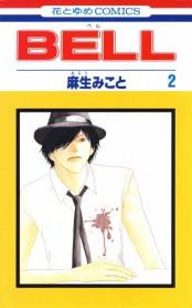 【期間限定価格】BELL(2)