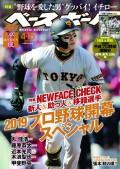 週刊ベースボール 2019年 4/15号