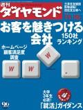 週刊ダイヤモンド 03年11月15日号