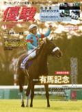 月刊『優駿』 2019年1月号