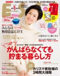 ESSE2018年1月号増刊・新年特大号