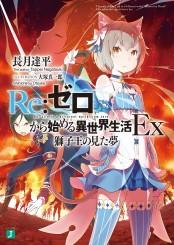 Re:ゼロから始める異世界生活 Ex 獅子王の見た夢