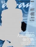 anan (アンアン) 2021年 4月21日号 No.2246 [人間関係の強化塾。]