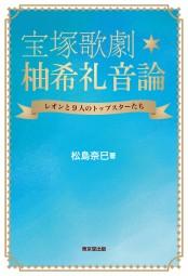 宝塚歌劇 柚希礼音論(東京堂出版)
