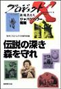 「伝説の深き森を守れ」〜世界遺産・屋久杉の島 プロジェクトX