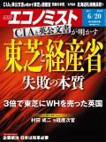 週刊エコノミスト2017年6/20号