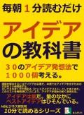 毎朝一分読むだけ。アイデアの教科書。30のアイデア発想法で1000個考える。
