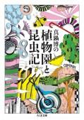真鍋博の植物園と昆虫記