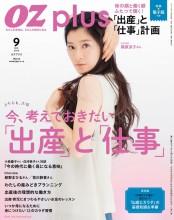 OZplus 2015年9月号 No.44