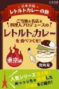 【期間限定価格】ご当地&名店&料理人プロデュースのレトルトカレーを食べつくせ! 東京編
