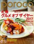 poroco 2017年12月号