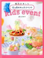 【期間限定価格】親子で楽しむ 12ヵ月のキッズイベント