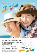 NHK連続テレビ小説 エール 上