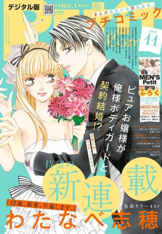 プチコミック 2019年11月号(2019年10月8日発売)