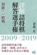 詳解 詰将棋解答選手権 初級・一般戦 2009〜2019