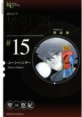 超人ロック 完全版 (15)ムーン・ハンター