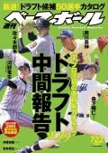 週刊ベースボール 2019年 7/22号