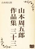 山本周五郎 作品集 三十三
