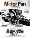 Motor Fan illustrated Vol.89