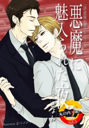 悪魔に魅入られた夜 丸の内×銀座 Vol.5