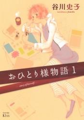 【期間限定価格】おひとり様物語 −story of herself−(1)