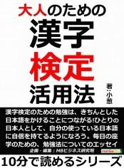 大人のための漢字検定活用法。