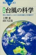 【期間限定価格】図解 台風の科学 発生・発達のしくみから地球温暖化の影響まで