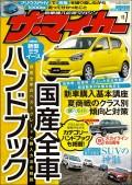 新車購入応援マガジン【ザ・マイカー】2017年7月号