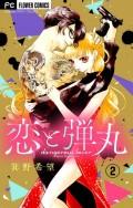 恋と弾丸【マイクロ】 2