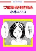 女性編集者残酷物語(この地獄を生きるのだ)