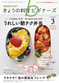 NHK きょうの料理ビギナーズ 2019年3月号