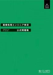 画像処理エンジニア検定エキスパート・ベーシック公式問題集 [改訂第三版]