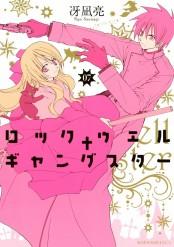 ロックウェル+ギャングスター 分冊版(7)