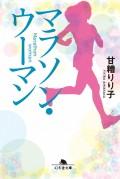 【期間限定価格】マラソン・ウーマン