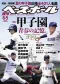 週刊ベースボール 2019年 8/5号