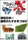 駅伝日本一 運命のタスキをつなげ―未踏の地平をめざせ プロジェクトX