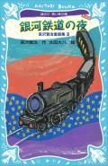 銀河鉄道の夜−宮沢賢治童話集3−(新装版)