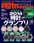 時計Begin 2015年冬号 vol.78