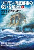 ソロモン海底都市の呪いを解け!(下)