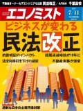 週刊エコノミスト2017年7/11号
