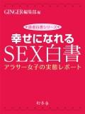 【期間限定価格】幸せになれるSEX白書 アラサー女子の実態レポート