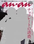 anan (アンアン) 2020年 1月22日号 No.2184 [チョコレートの誘惑。]