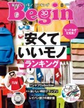 Begin 2018年8月号