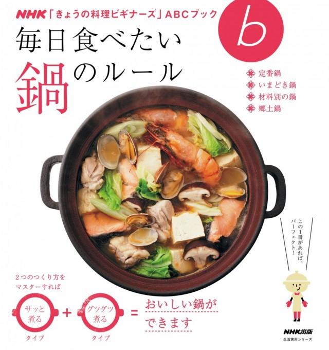 毎日食べたい 鍋のルール