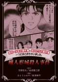 金田一少年の事件簿と犯人たちの事件簿 一つにまとめちゃいました。(3) 蝋人形城殺人事件